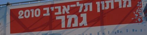 מרתון תל אביב 2010 שער סיום